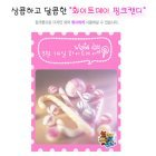 팝업24 핑크캔디