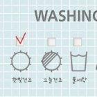 쇼핑몰 사이즈 세탁법 01