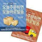 당일배송 팝업2종set 37