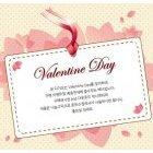 발렌타인데이 팝업2