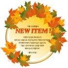 가을신상품배너2