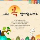 2014년 새해맞이 팝업2