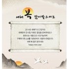 2014년 새해맞이 팝업3