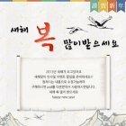 2014년 새해맞이 팝업1