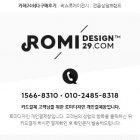 로미디자인 세팅