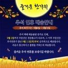 추석연휴 팝업03