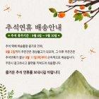 추석연휴 팝업09