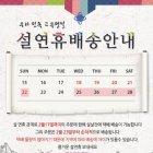 2015년 새해맞이 팝업10