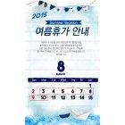 Summer_vacation_2015_01