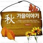Autumn_2015_19