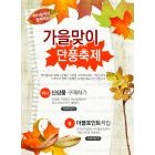Scent_Of_Autumn_2015_03