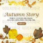 팝업_autumn_2015_02