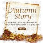 팝업_autumn_2015_05