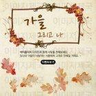 팝업_autumn_2015_09