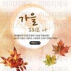 팝업_autumn_2015_10
