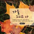 팝업_autumn_2015_12