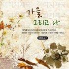 팝업_autumn_2015_13