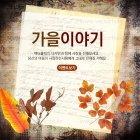Autumn_2015_29