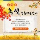 추석팝업과무료아이콘3
