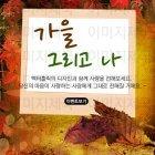 팝업_autumn_2015_31