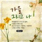 팝업_autumn_2015_34