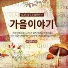 팝업_autumn_2015_38