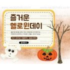 Trick_or_Treat_04