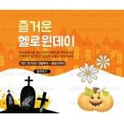 Trick_or_Treat_05