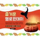 Trick_or_Treat_06