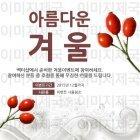 팝업_Winter_2015_10