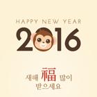 2016 새해 인사 팝업