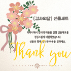thank you 팝업