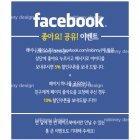 페이스북 팝업