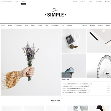 The Simple 2017 #5