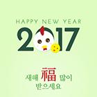 2017 새해 인사 팝업 02