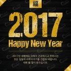 popup24 2017년 새해
