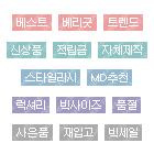 쇼핑아이콘 한글 370종 03