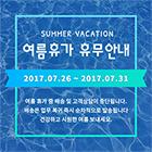 여름휴가안내팝업2