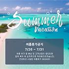 여름휴가안내팝업3