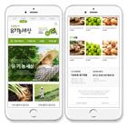 유기농세상 M♥농수산물