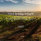 착한농부_모바일증정