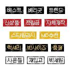 쇼핑아이콘 한글 370종 05