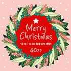 크리스마스 팝업_pop01