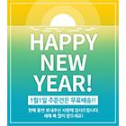 새해 무료배송 팝업_pop03