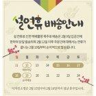 설 연휴 배송팝업 44