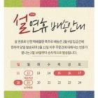 설 연휴 배송팝업 46