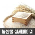 상세페이지_쌀