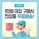 팝업152_무료배송