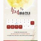 추석 배송팝업_달력형