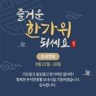 추석연휴 팝업 56